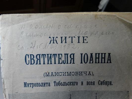 """Брошюра """"Житие свят.Иоана Максимовича с пометками 1932 г."""