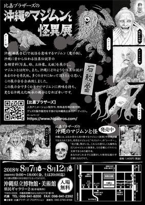 比嘉ブラザーズの沖縄のマジムンと怪異展/告知チラシ・ウラ('18.6)