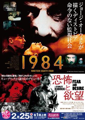 1984 恐怖と欲望 ('18.01)