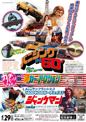"""vol.15 バニシングin60"""" ジャンクマン ('17.04)オモテ"""
