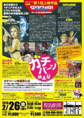 vol.1 スタークラッシュ('16.1)ウラ