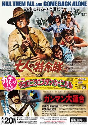 vol.28 七人の特命隊 ガンマン大連合 ('18.03)ウラ