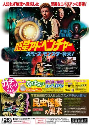 vol.14 惑星アドベンチャー 昆虫怪獣の襲来 ('17.01)ウラ