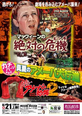 vol.7 マックィーンの絶対の危機(ピンチ) 人喰いアメーバの恐怖2 ('16.7)オモテ