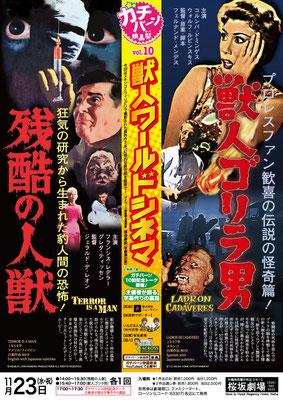 vol.10 獣人ゴリラ男 残酷の人獣 ('16.9)ウラ