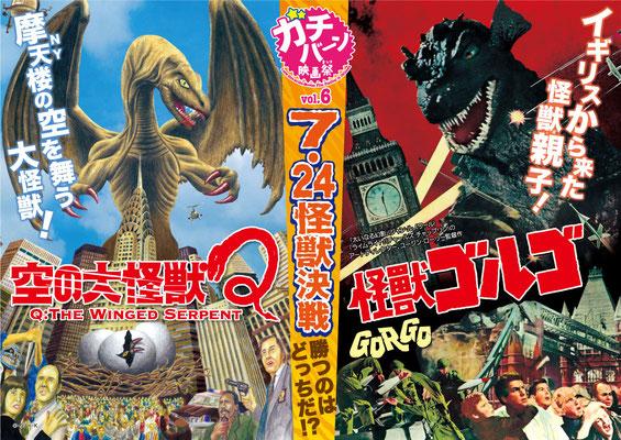 vol.6 空の大怪獣Q 怪獣ゴルゴ ('16.6)オモテ