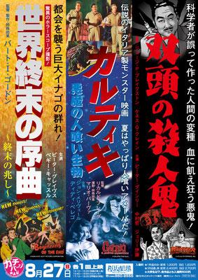 世界終末の序曲 カルティキ/悪魔の人喰い生物 双頭の殺人鬼('17.07)