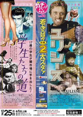 vol.23 ユリシーズ 学生たちの道 ('17.11)オモテ