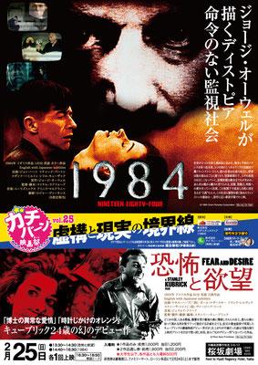 vol.25 1984 恐怖と欲望 ('18.01)オモテ