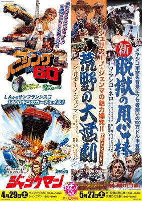 """バニシングin60"""" ジャンクマン 荒野の大活劇 新・脱獄の用心棒('17.04)"""