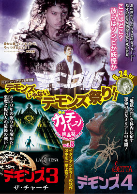 vol.5 デモンズ3 デモンズ4 デモンズ'95 ('16.5)オモテ