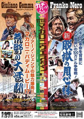 vol.16 荒野の大活劇 新・脱獄の用心棒 ('17.04)ウラ