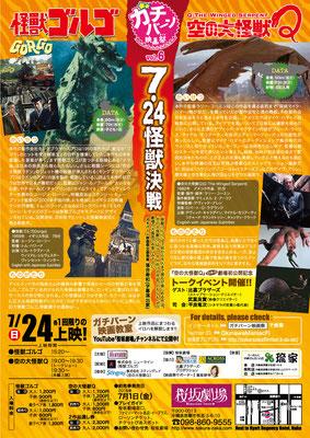 vol.6 空の大怪獣Q 怪獣ゴルゴ ('16.6)ウラ
