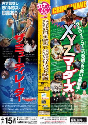 vol.27 ザ・ミューティレーター XYZマーダーズ ('18.03)オモテ