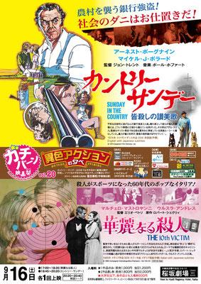 vol.20 カントリー・サンデー/皆殺しの讃美歌 華麗なる殺人 ('17.07)ウラ