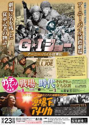 vol.9 G.Iジョー 原爆下のアメリカ ('16.9)オモテ