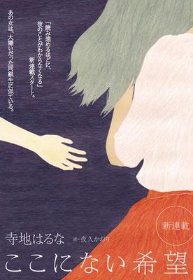 『yomyom』no.53(2018)「ここにない希望」第1話 寺地はるな氏著 扉絵 出版:新潮社