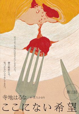 『yomyom』no.55(2019)「ここにない希望」第3話 寺地はるな氏著 扉絵 出版:新潮社