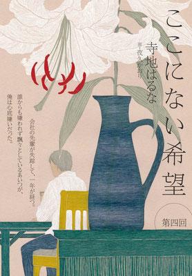 『yomyom』no.56(2019)「ここにない希望」第4話 寺地はるな氏著 扉絵 出版:新潮社