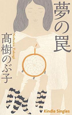 「夢の罠」高樹のぶ子著(2016)装幀:岩瀬 聡 出版:Kindle Singles