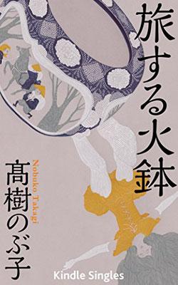 「旅する火鉢」高樹のぶ子著(2016)装幀:岩瀬 聡 出版:Kindle Singles
