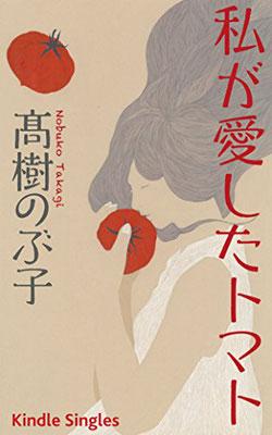 「私が愛したトマト」高樹のぶ子著(2016)装幀:岩瀬 聡 出版:Kindle Singles