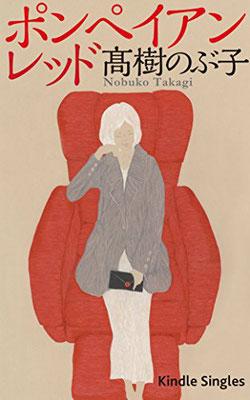 「ポンペイアンレッド」高樹のぶ子著(2016)装幀:岩瀬 聡 出版:Kindle Singles