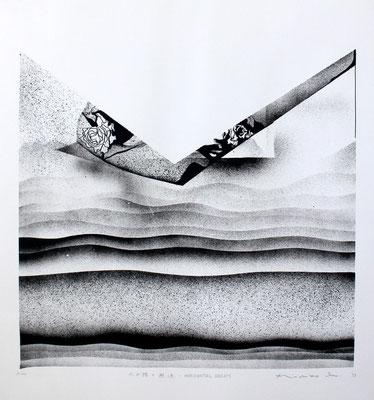 Michiko Hoshino/ 星野美智子「水平線の邂逅」リトグラフ 1973年