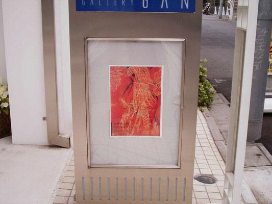 個展DM 2005年