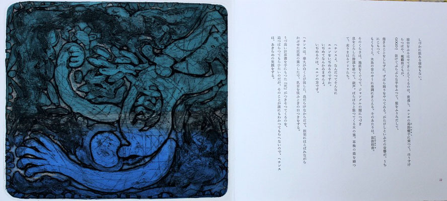 Tetsuro Komai /駒井哲郎「よごれていない一日」より 銅版画 1970年