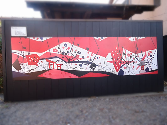 敷地内壁画1