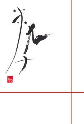 粋 - atumi