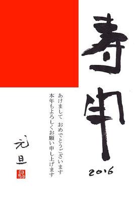 Shirokoma