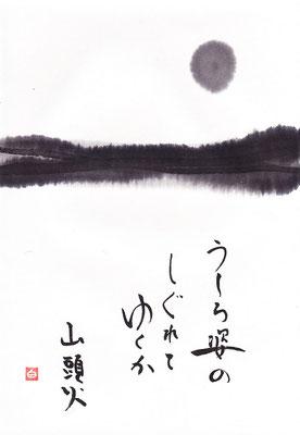 うしろ姿のしぐれてゆくかな - shirokoma