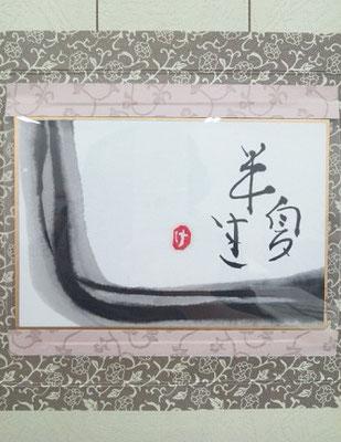 keiko_半夏生