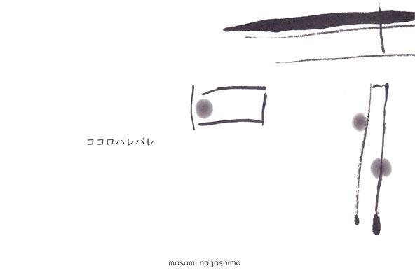 晴 masami nagashima