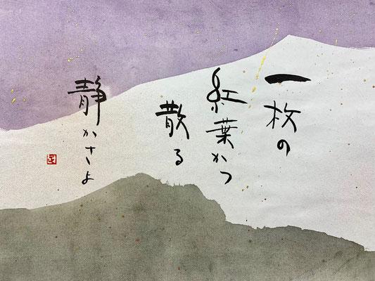 masami nagashima