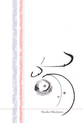萌 tomoko takahara