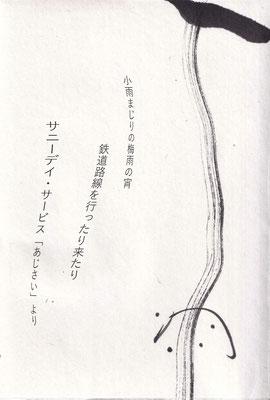 雨_hagaki うちだるみ子
