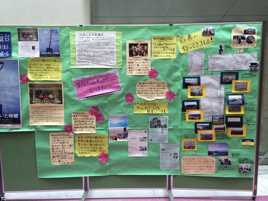 公演の前に、石巻を訪れて下さった小平実行委員の皆さんのレポート展示