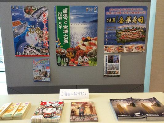 石巻市観光局さんご協力のもと、観光パンフレットの配布も。