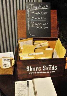 カフェスローに設置されたシェアシードさんの種ボックス