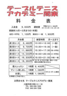 テーブルテニスアカデミー関東 料金表