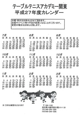 テーブルテニスアカデミー関東 平成27年度カレンダー