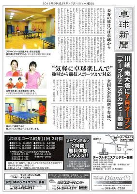 テーブルテニスアカデミー関東 卓球新聞