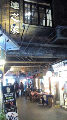 田子坊に行った。 初めて行った。 晩ごはん食べた。 上海の古い町並み(車が入れない路地)を改装したエリアでレストランとかお土産屋さんがたくさん密集してた。打浦桥のあたり。 FBに10枚写真
