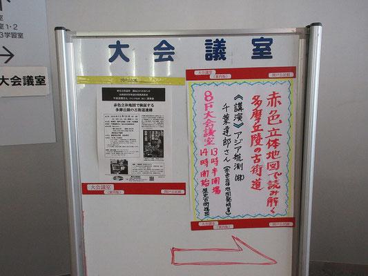 町田市野津田公園付近の赤色立体地図