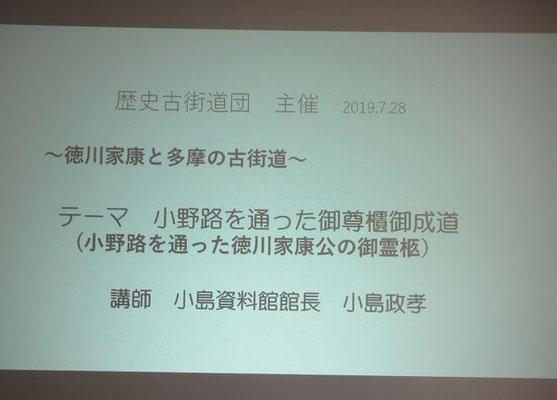 講演会のテーマ。