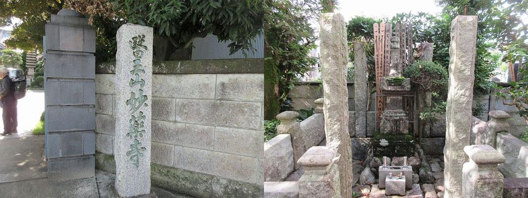 醫王山聖天院と号する妙薬寺 「横山塔」と書かれた宝篋印塔は、戦国時代の永禄年間に建立されたもので、横山氏の墓であると伝えられています。
