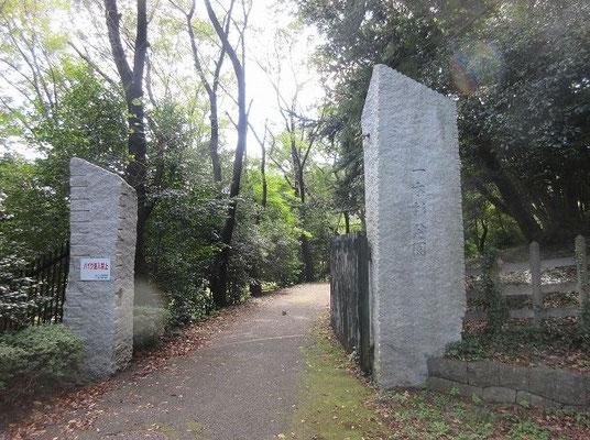 一本杉公園入口